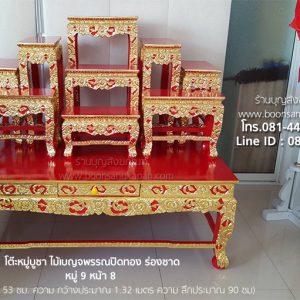 โต๊ะหมู่บูชา,โต๊ะหมู่9หน้า8,ราคาโต๊ะหมู่บูชา,โรงงานโต๊ะหมู่บูชา,
