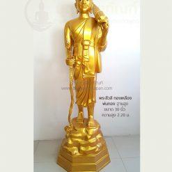 พระสีวลี 30 นิ้ว ทองเหลืองพ่นทอง,เคล็ดลับวิธีการบูชาพระสิวลี