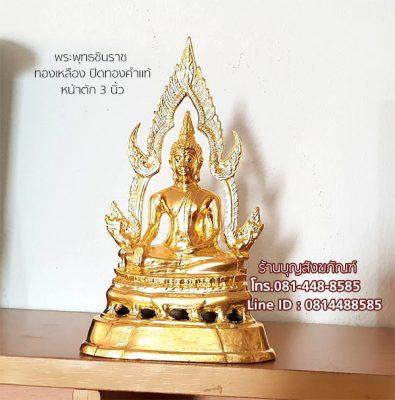 พระพุทธชินราช3นิ้ว ทองเหลืองปิดทอง