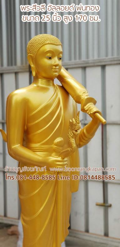 พระสีวลี อัลลอยด์ พ่นทอง ขนาด 25 นิ้ว สูง 170 ซม