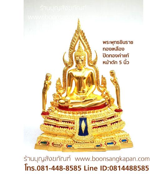 พระพุทธชินราช ทองเหลือง ปิดทองคำแท้ หน้าตัก 5 นิ้ว