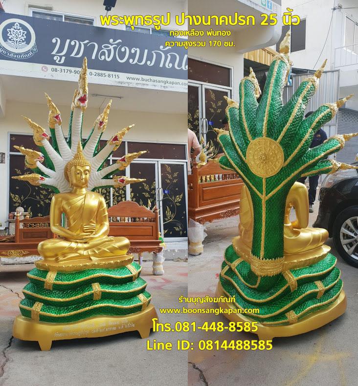 พระพุทธรูป ปางนาคปรก 25 นิ้ว