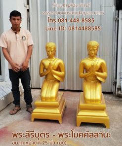 พระสารีบุตรพระโมคคัลลานะ หน้าตัก 25 นิ้ว ทองเหลือง พ่นทอง แบบ นั่ง