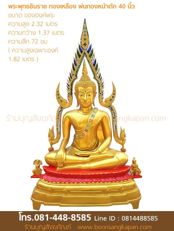 ชินราช40นิ้ว,พระพุทธชินราช,โรงหล่อพระ,ราคา พระพุทธชินราช,ประวัติพระพุทธชินราช