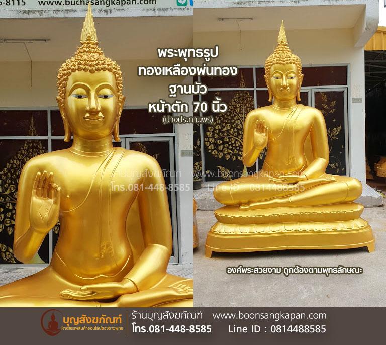 พระพุทธรูป ทองเหลือง พ่นทอง ฐานบัวหน้าตัก 70 นิ้ว ปางประทานพร