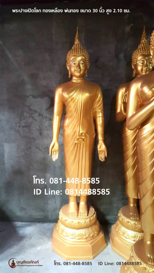 พระปางเปิดโลก ทองเหลือง พ่นทอง ขนาด 30 นิ้ว สูง 2.10 ซม.