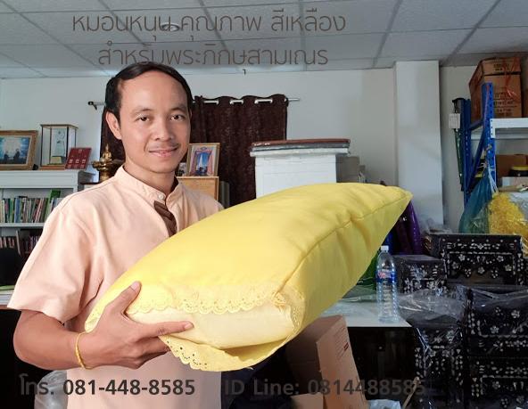 หมอนหนุน คุณภาพ สีเหลือง สำหรับพระภิกษุ