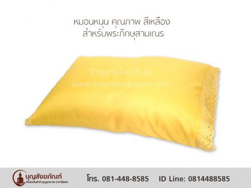 หมอนหนุน คุณภาพ สีเหลือง สำหรับพระภิกษุสามเณร