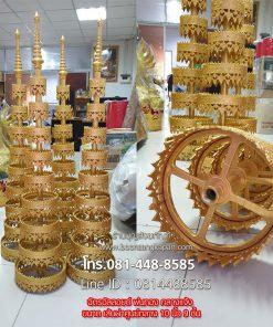 ฉัตรอัลลอยด์ พ่นทอง กลางแจ้ง 10 นิ้ว 9 ชั้น