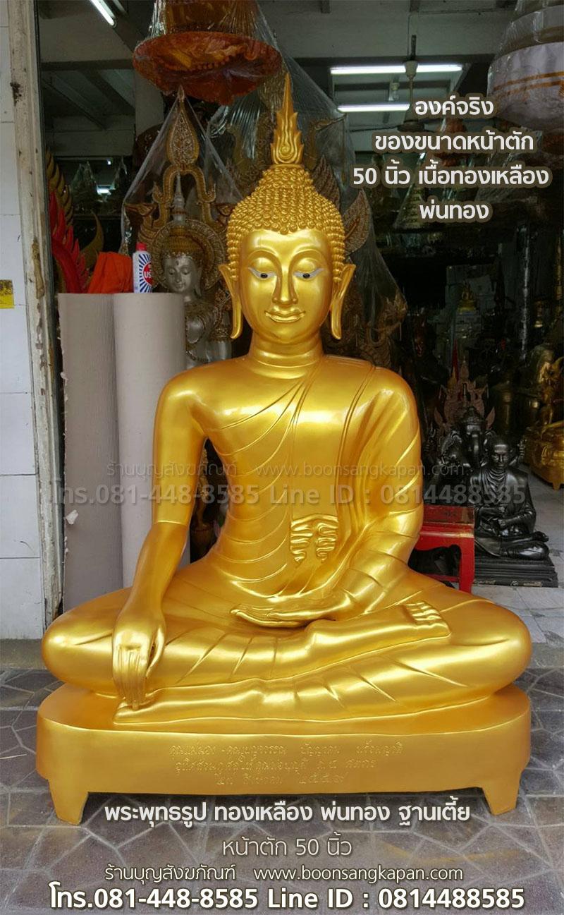 พระพุทธรูป ทองเหลือง พ่นทอง ฐานเตี้ย หน้าตัก 50 นิ้ว