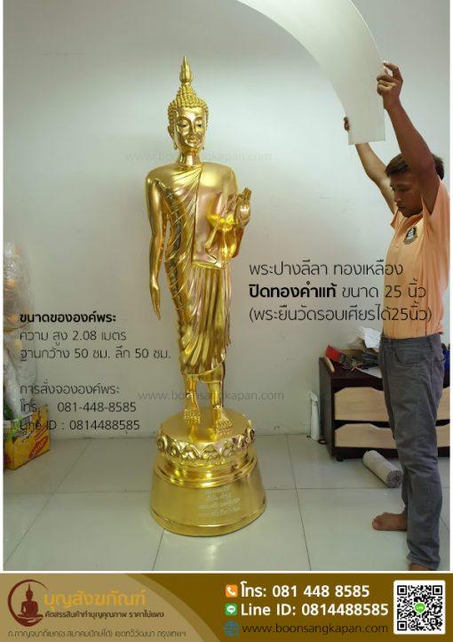 พระพุทธรูป ปางลีลา ทองเหลือง ปิดทองคำแท้ ขนาด 25 นิ้ว (พระปางลีลา25นิ้ว)