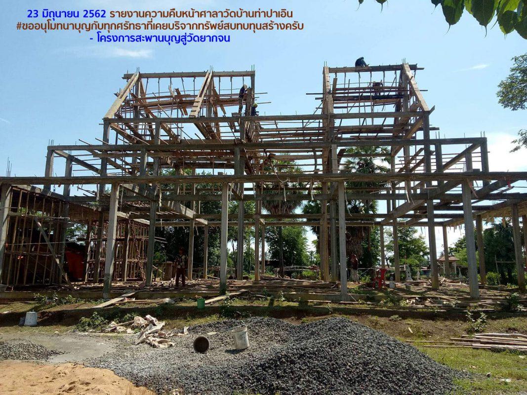 ภาพความคืบหน้าศาลาวัดบ้านท่าปาเอิน 23-6-62