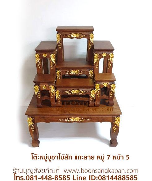โต๊ะหมู่บูชาหมู่ 7หน้า 5 ไม้สัก