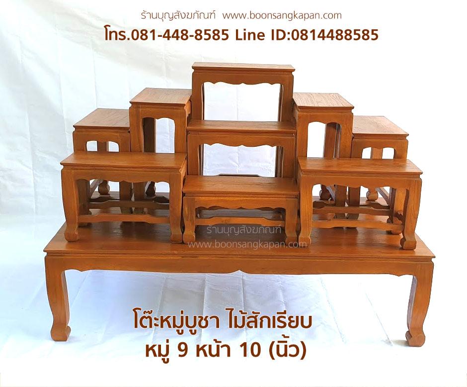 โต๊ะหมู่บูชา ไม้สักเรียบ หมู่ 9 หน้า 10 นิ้ว,โต๊ะหมู่9หน้า10,โต๊ะหมู่บูชา ราคาถูก,โรงงานโต๊ะหมู่บูชา,โต๊ะหมู่ไม้สัก