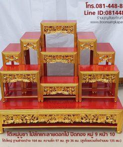 โต๊ะหมู่บูชา ไม้สักแกะลายดอกไม้ ปิดทอง หมู่ 9 หน้า 10