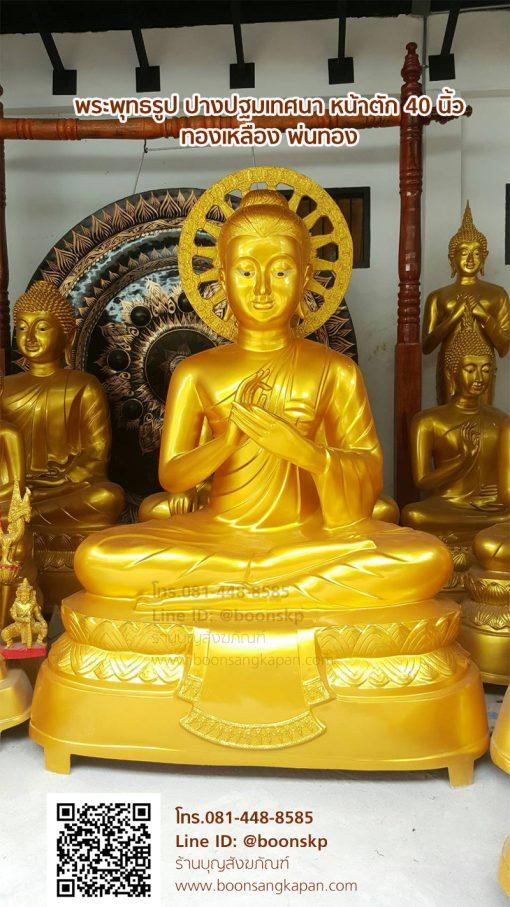 พระพุทธรูป ปางปฐมเทศนา หน้าตัก 40 นิ้ว ทองเหลือง พ่นทอง