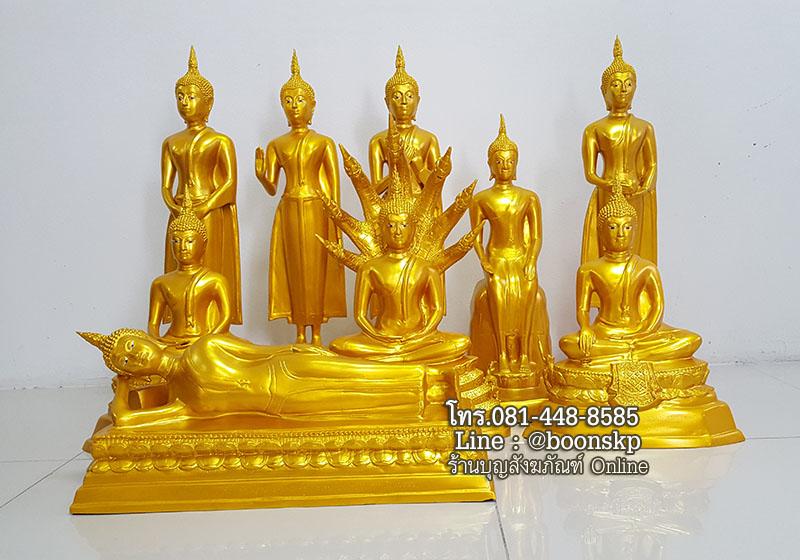 พระประจำวันเกิด ทองเหลือง พ่นทอง 9 ปาง 9 องค์