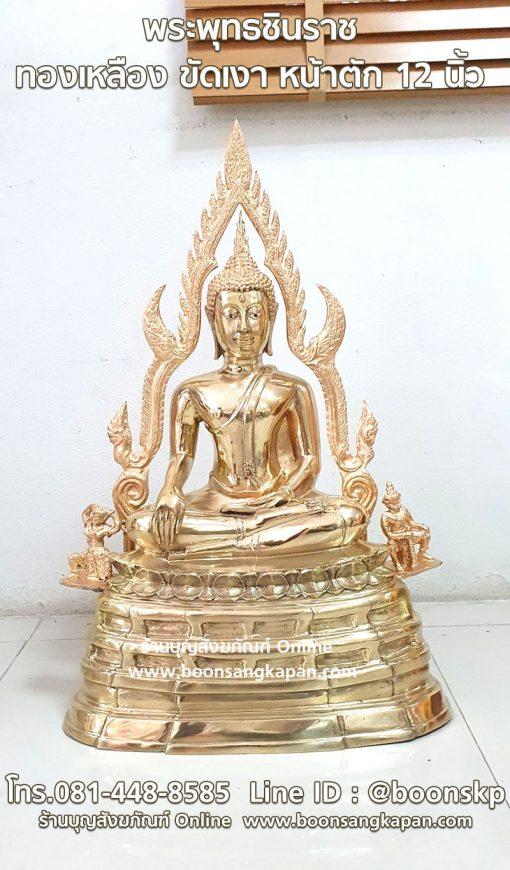 พระพุทธชินราช ทองเหลือง ขัดเงา 12นิ้ว
