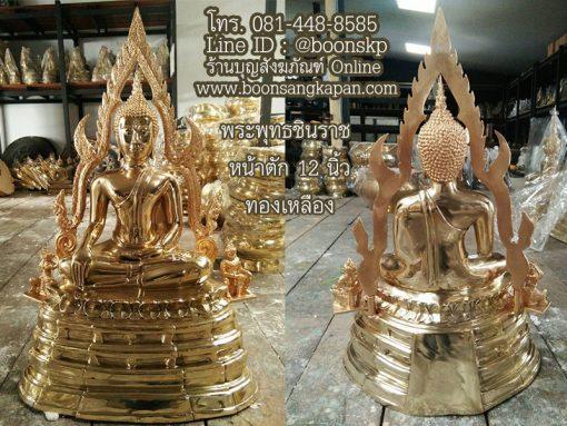 พระพุทธชินราช ทองเหลือง ขัดเงา 12 นิ้ว