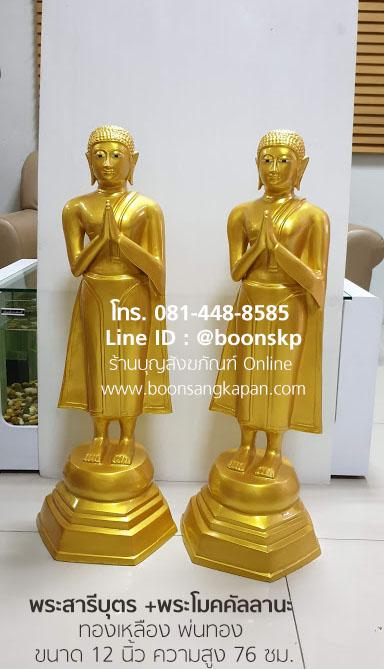 พระสารีบุตร +พระโมคคัลลานะ ทองเหลือง พ่นทอง ขนาด 12 นิ้ว ความสูง 76 ซม.