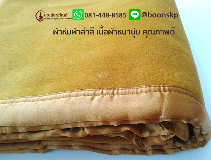 ผ้าห่มพระ,ราคา ผ้าห่มพระ,ผ้าห่มผ้าสำลี,ผ้าห่มพระราคาถูก