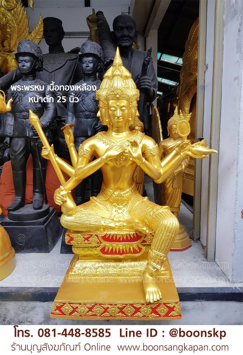 พระพรหม ทองเหลือง พ่นทอง หน้าตัก 25 นิ้ว