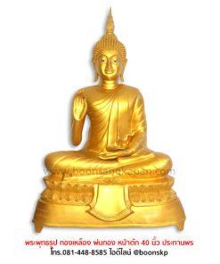 พระพุทธรูป ทองเหลือง พ่นทอง หน้าตัก 40 นิ้ว ประทานพร