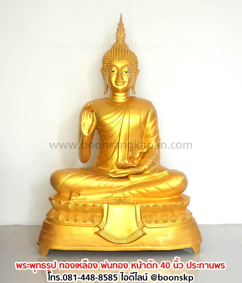พระพุทธรูป ทองเหลือง พ่นทอง หน้าตัก 40 นิ้ว ปางประทานพร