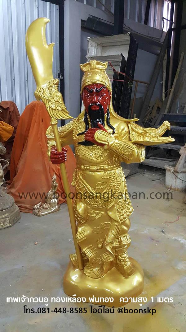เทพเจ้ากวนอู ทองเหลือง พ่นทอง สูง 1 เมตร ราคาไม่แพง