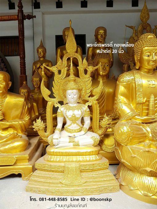 พระจักรพรรดิ์ ทองเหลือง หน้าตัก 20 นิ้ว,สมเด็จองค์ปฐม ประวัติ