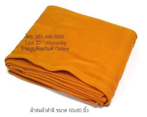 ผ้าห่มพระราคาถูก,ผ้าสำลี,ผ้าสำลีของพระ,ผ้าห่มคุณภาพ,โรงงานผ้าห่มพระ,อานิสงส์ถวายผ้าห่มพระ