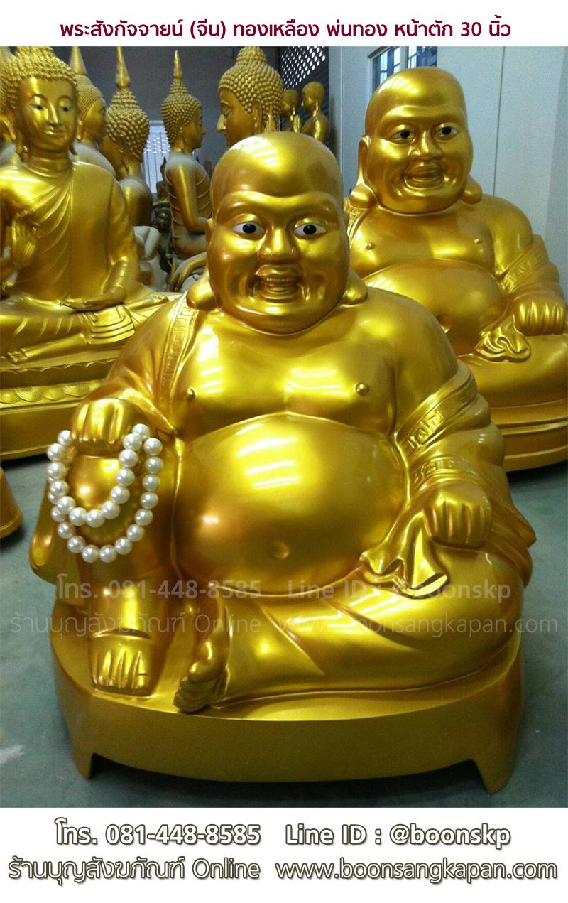 พระสังกัจจายน์ (จีน) ทองเหลือง พ่นทอง หน้าตัก 30 นิ้ว