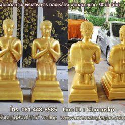 พระโมคคัลลานะ พระสารีบุตร ทองเหลือง พ่นทอง ขนาด 30 นิ้ว (นั่ง)