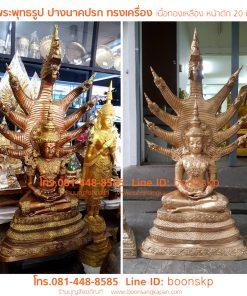 พระพุทธรูป ปางนาคปรก ทรงเครื่อง เนื้อทองเหลือง หน้าตัก 20 นิ้ว