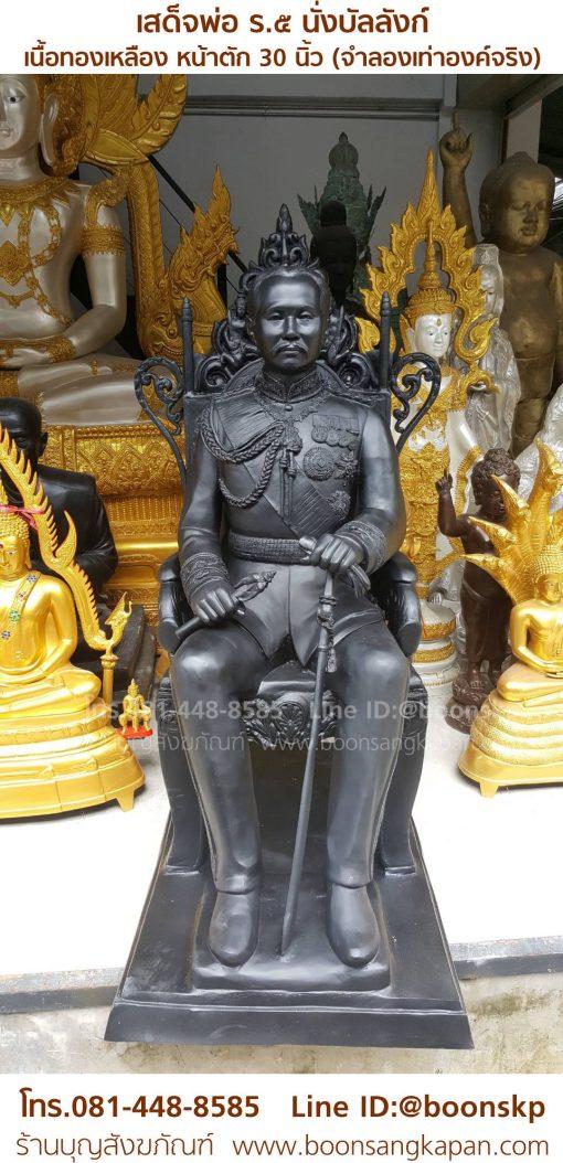 เสด็จพ่อ ร.๕ นั่งบัลลังก์ เนื้อทองเหลือง หน้าตัก 30 นิ้ว (จำลองเท่าองค์จริง)