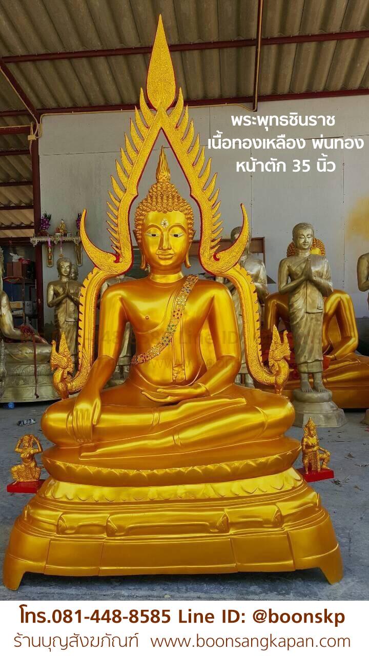 พระพุทธชินราชทองเหลือง พ่นทอง หน้าตัก 35 นิ้ว