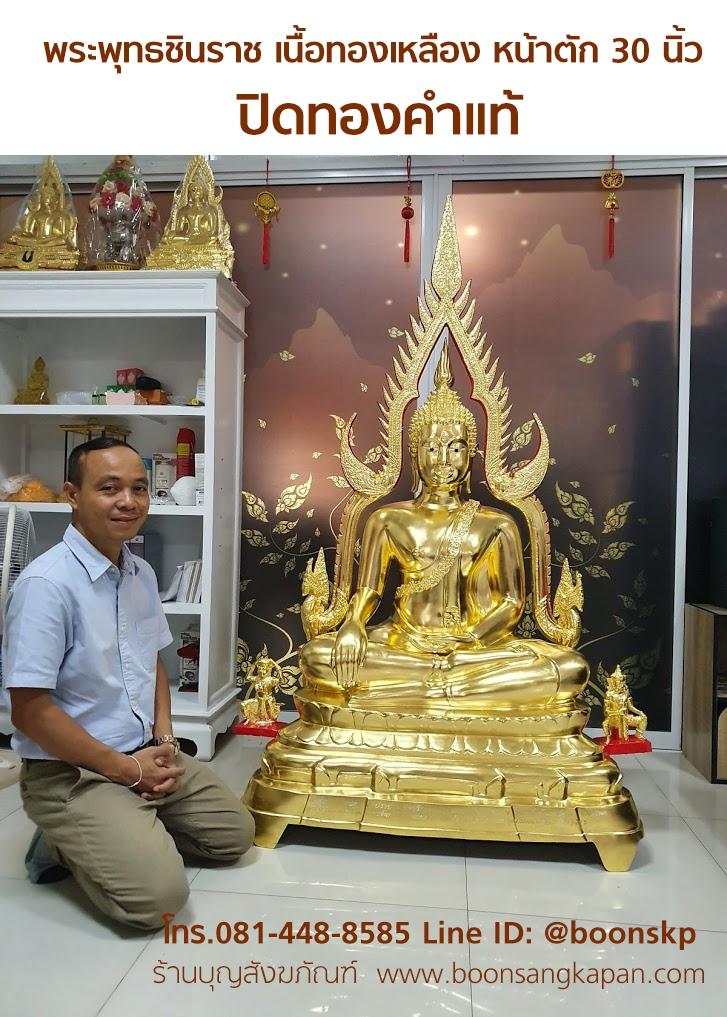 พระพุทธชินราช 30 นิ้ว เนื้อทองเหลือง ปิดทองคำแท้