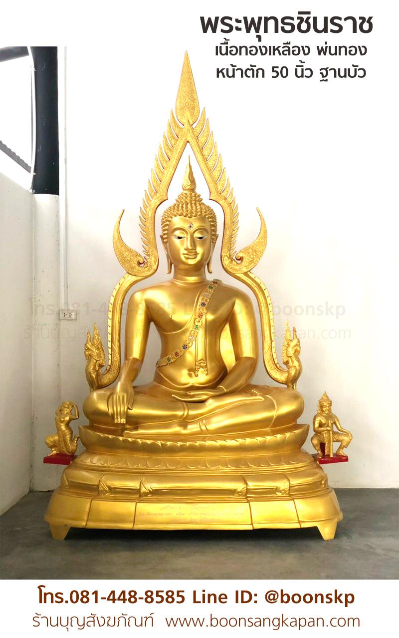 พระพุทธชินราช 50 นิ้ว ฐานบัว