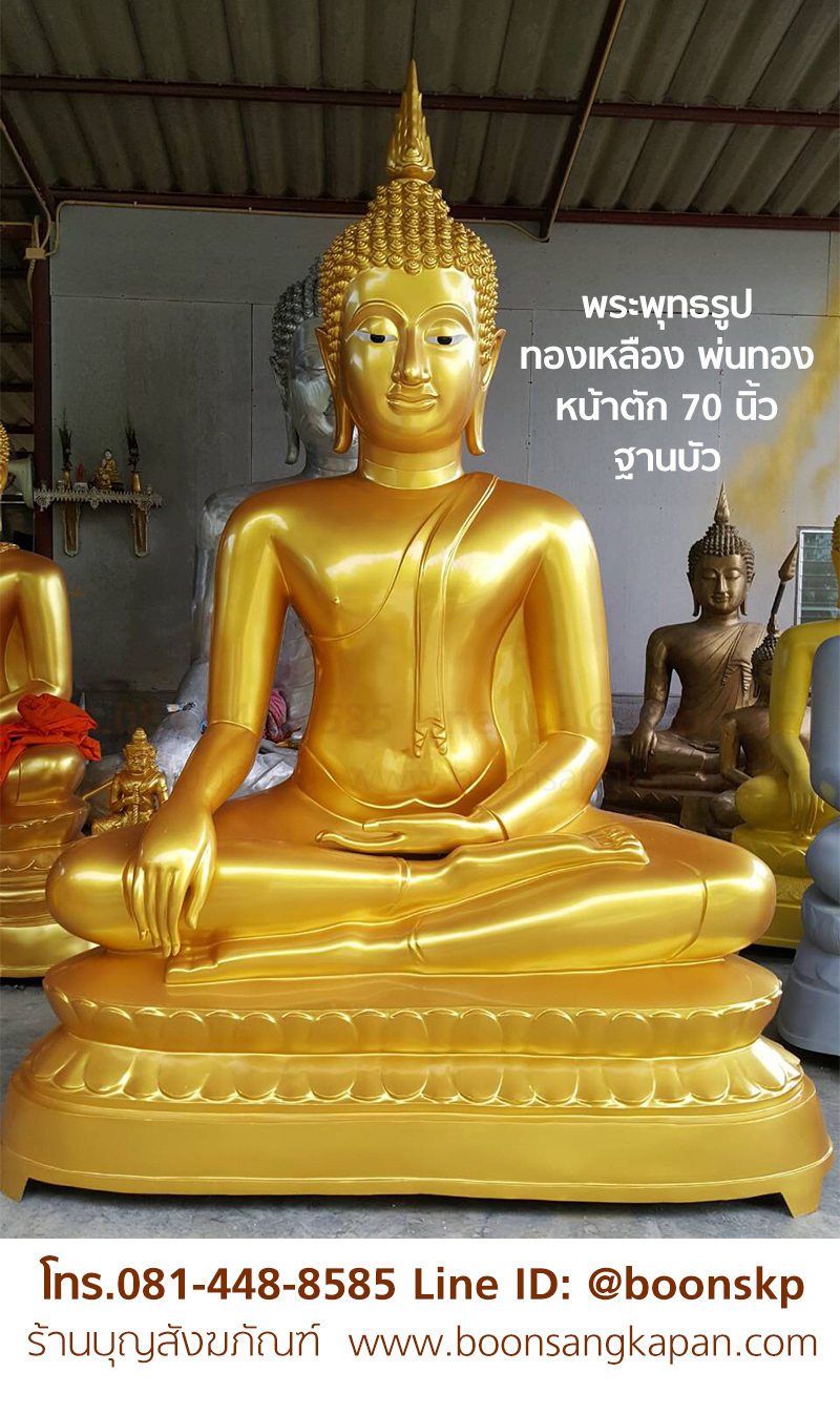 พระพุทธรูป ทองเหลือง พ่นทองหน้าตัก 70 นิ้ว