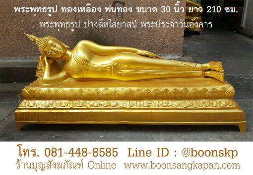 พระพุทธรูป ปางสีหไสยาสน์ ทองเหลือง หรือพระประจำวันอังคาร,พระประจำวันอังคาร,พระประจำวันเกิด,บทสวดมนต์บูชาพระประจำวันอังคาร