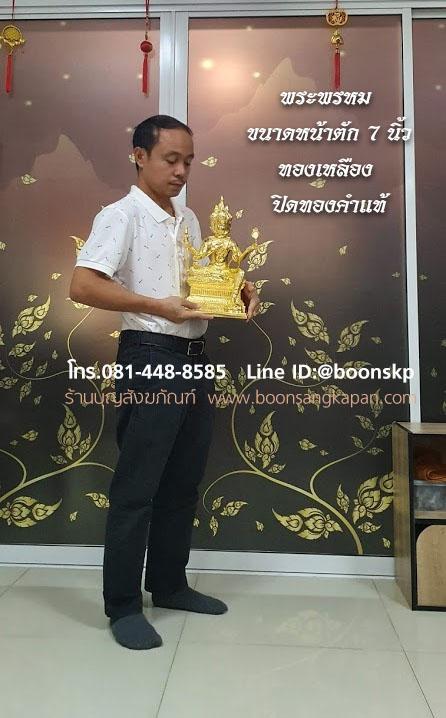 พระพรหม ทองเหลือง 7นิ้ว ปิดทองคำแท้