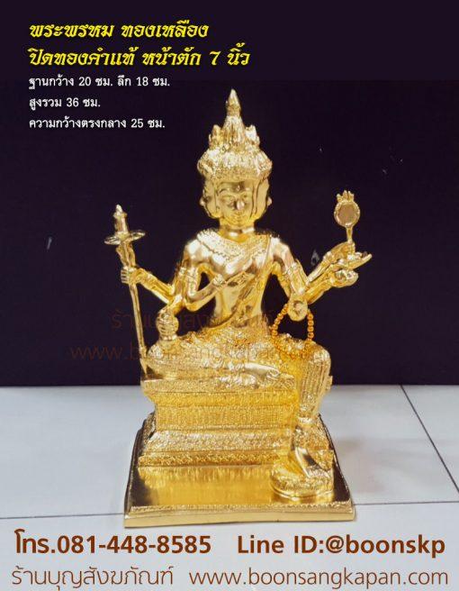 พระพรหม ทองเหลือง ปิดทองคำแท้ หน้าตัก 7 นิ้วฐานกว้าง 20 ซม. ลึก 18 ซม. สูงรวม 36 ซม. ความกว้างตรงกลาง 25 ซม.