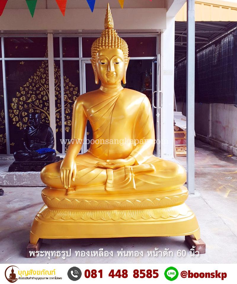 พระพุทธรูป ทองเหลือง พ่นทอง หน้าตัก 60 นิ้ว