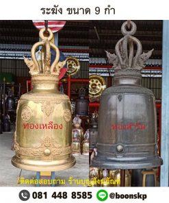 ระฆัง ขนาด 9 กำ,โรงหล่อระฆัง,โรงหล่อระฆังดังกังวาล,โรงงานระฆัง,ระฆังทองเหลือง,ระฆังเสียงดัง,