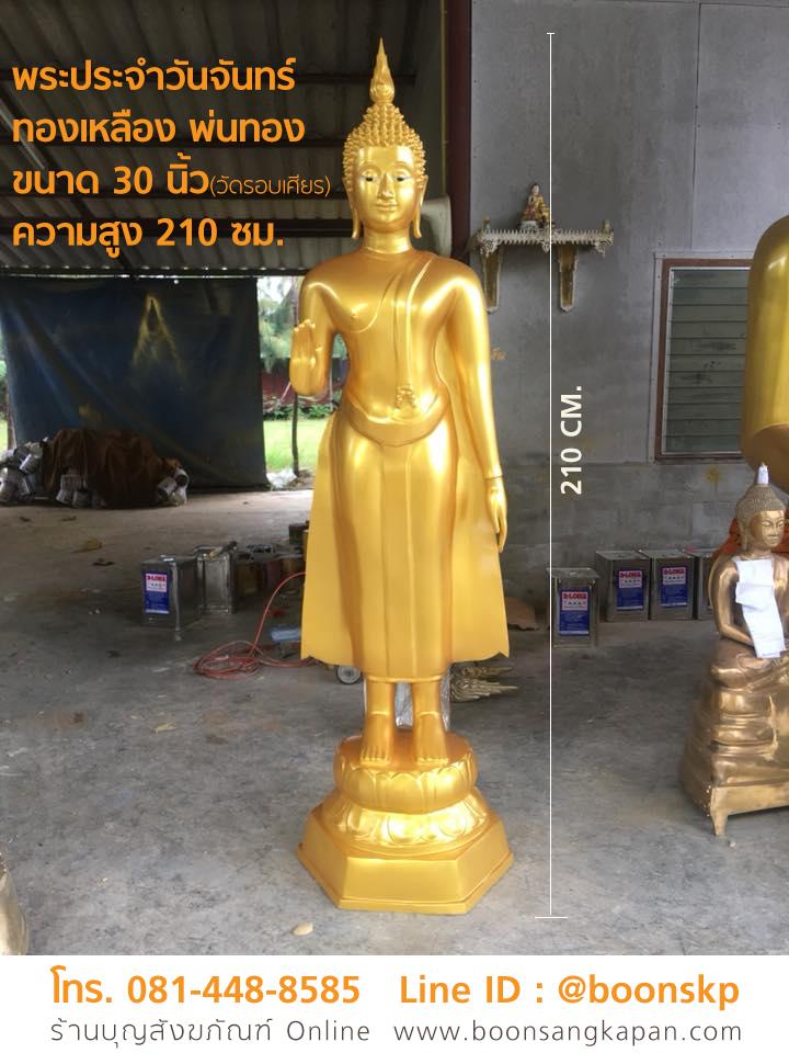 พระประจำวันจันทร์ ทองเหลือง พ่นทอง ขนาด 30 นิ้ว(วัดรอบเศียร) ความสูง 210 ซม.