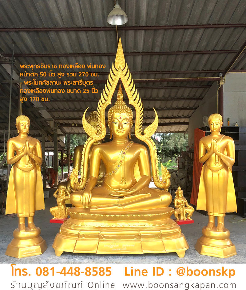 พระพุทธชินราช ทองเหลือง พ่นทอง หน้าตัก 50 นิ้ว
