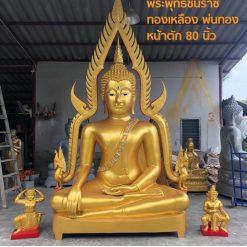 พระพุทธชินราช ทองเหลือง พ่นทอง หน้าตัก 80 นิ้ว