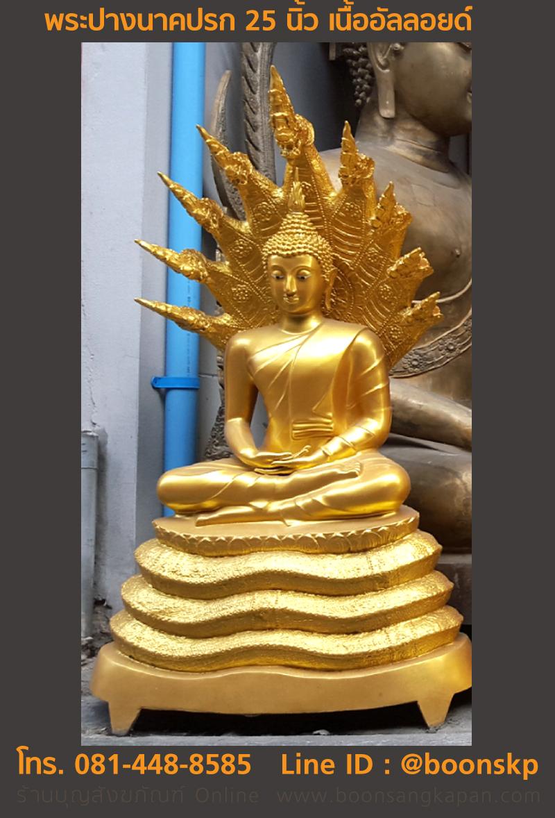 พระพุทธรูปปางนาคปรก 25 นิ้ว อัลลอยด์ พ่นทอง