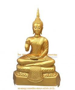 พระหน้าตัก20 นิ้ว ทองเหลือง พ่นทอง ราคา 13,500 บาท