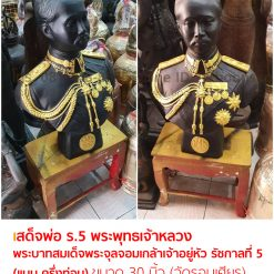 เสด็จพ่อ ร.5 พระพุทธเจ้าหลวง พระบาทสมเด็จพระจุลจอมเกล้าเจ้าอยู่หัว รัชกาลที่ 5 (แบบ ครึ่งท่อน) ขนาด 30 นิ้ว (วัดรอบเศียร)